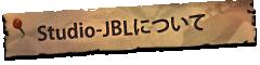 JBLについて